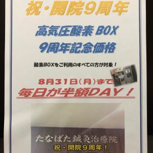 あと10日で終了! 酸素BOX半額&PayPayキャンペーン