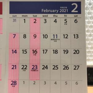 R3・2月の診療について