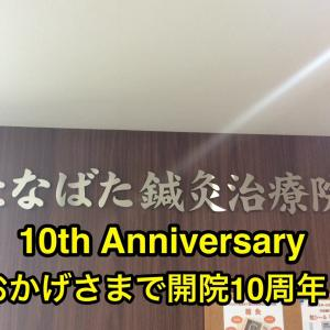 祝・開院10周年
