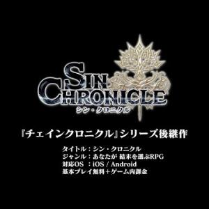 【SIN CHRONICLE シン・クロニクル】CβTが当たったよ!