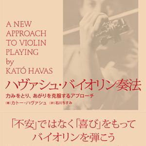 ハヴァシュ式アプローチに基づく 幸せな奏者となるためのヴァイオリンブログレッスン