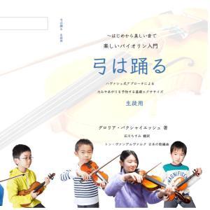 ハヴァシュ式(6)ボーイング2〜幸せな奏者となるためのヴァイオリンブログレッスン