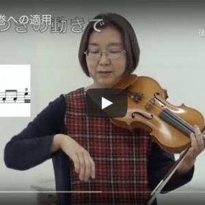 ハヴァシュ式(7)ボーイング3〜幸せな奏者となるためのヴァイオリンブログレッスン