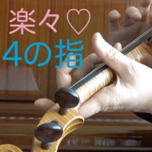 ハヴァシュ式(9)左手〜4の指と共鳴振動