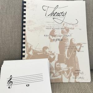 「音楽理論の本終わりました」「理論とヴァイオリン練習をつなげていくと両方できそうでわくわく」