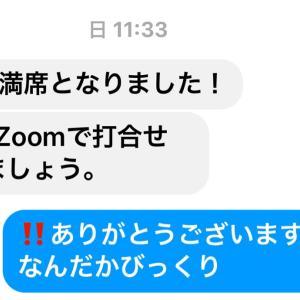 ありがとうございます♡ ZOOMリーディングカフェ7/5満席です♪