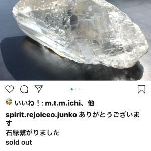 石縁繋 セレナイト