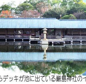 三景園・鞆の浦を訪ねる