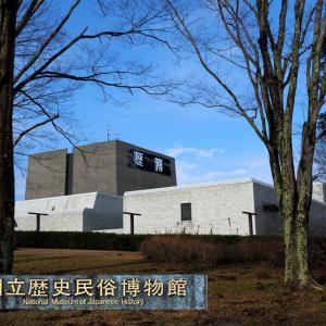 国立歴史民俗博物館・佐倉城址・佐倉武家屋敷を訪ねた
