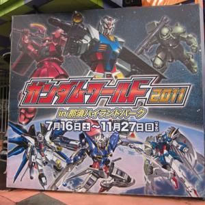 ガンダムワールド2011(vol.1)