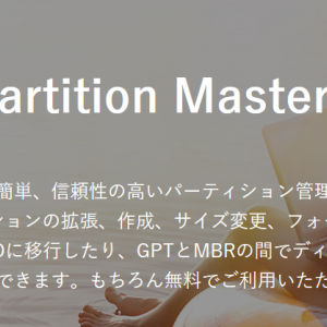 PCやディスクを買ったら EaseUS Partition Master