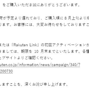 Rakuten Mini 届く予定無し