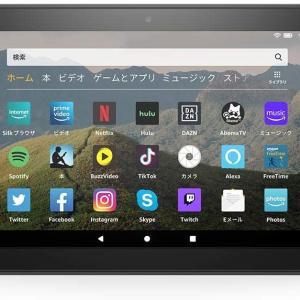 新型Fire HD 8 タブレットが非常に良かった件