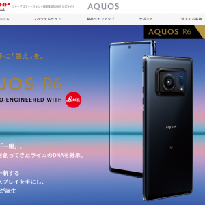 1インチセンサー搭載AQUOS R6 が25日発売