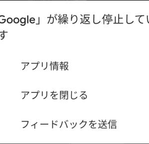 「Google」アプリが繰り返し停止していた問題が解決