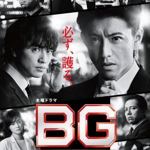 木曜ドラマ『BG~身辺警護人~』