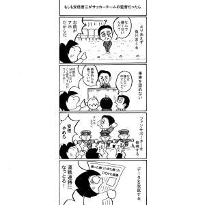 4コマ漫画・もしも安倍晋三がサッカーチームの監督だったら