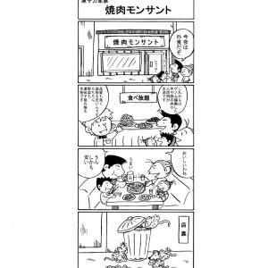 4コマ漫画・原子力家族「焼き肉モンサント」