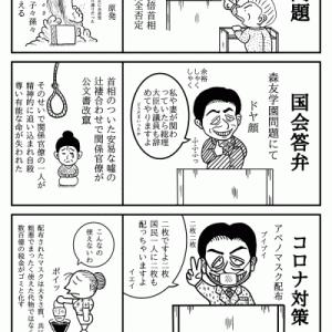4コマ漫画・安倍政治を振り返る