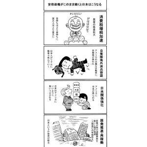 4コマ漫画・安倍政権がこのまま続くと日本はこうなる