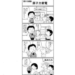 4コマ漫画・原子力家族「原子力家電」