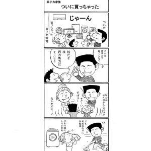 4コマ漫画・原子力家族「ついに買っちゃった」