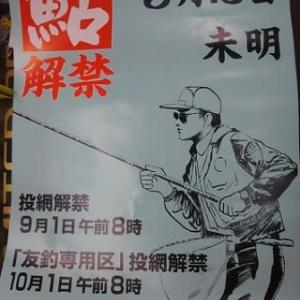 上州漁協解禁日!