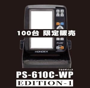 ホンデックス5型ワイド魚探 【PS-610C-WP EDITION-1】特別仕様-限定販売