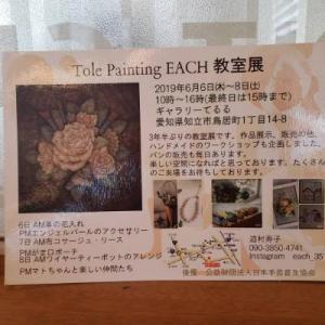 Tole Painting EACH教室展