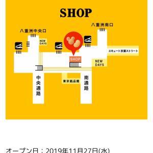 ディズニースイーツコレクション by東京バナナ
