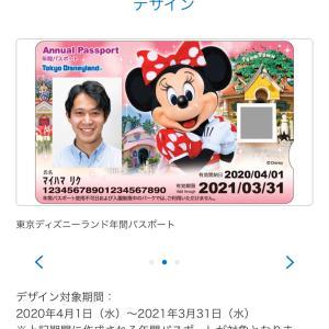 ディズニーリゾート  年間パスポートの新しいデザインは(*゚▽゚)ノ