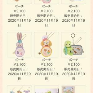 ダッフィー達のニューグッズが19日に発売(*≧∀≦*)