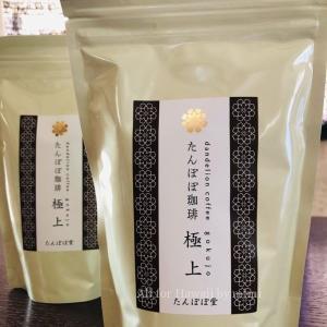 たんぽぽコーヒー(たんぽぽ茶)買ってみた