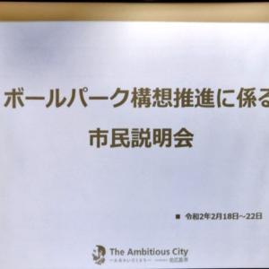 BP市民説明会・工事進捗2020.02