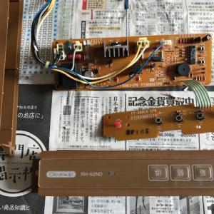 レンジフードのスイッチ修理