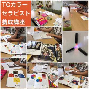 TCカラーセラピスト養成講座 STEP1