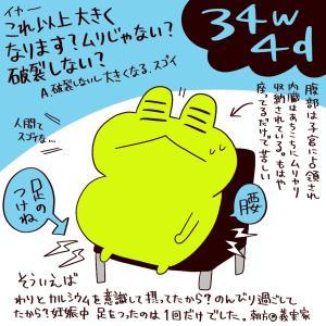妊娠レポ【34週】出産準備、ぼちぼち…