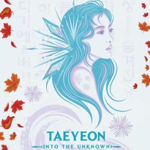 アナ雪II「心のままに」韓国語版 태연