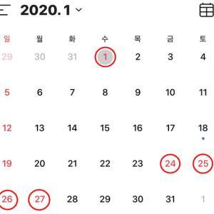 韓国のお正月/한국의 설날(2020版)