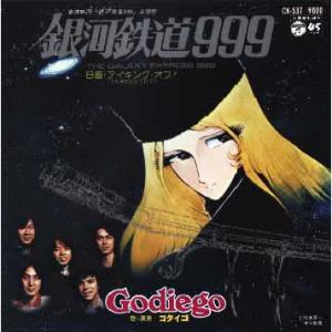 銀河鉄道999の英語バージョンのシングル盤が発売に!
