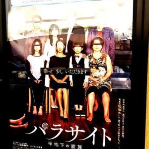 韓国映画 パラサイト 半地下の家族