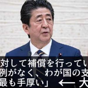 アベノウソ「日本の支援は世界で最も手厚い」