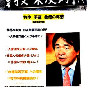 拍手!東洋大学 船橋秀人 が 竹中平蔵を批判!