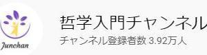 菅義偉は自民党のブーメラン王です!