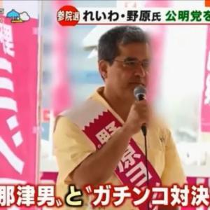 朝のテレビで野原善正さんが紹介された!