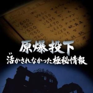 広島・長崎で原爆搭載機の空襲警報が鳴らなかった!