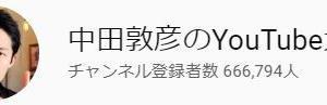 中田敦彦の消費税ストーリー