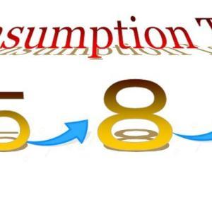 消費税10月に10パーセントに?阻止しよう!