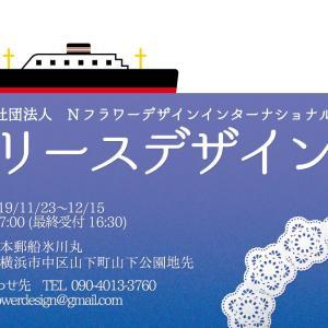 氷川丸にて展示会に参加します。