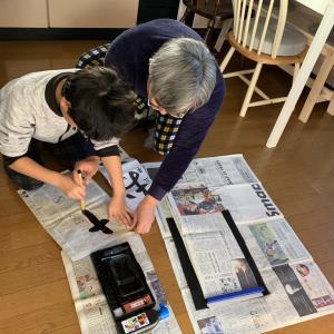 2020年1月3日 書き初め練習【決別か????】